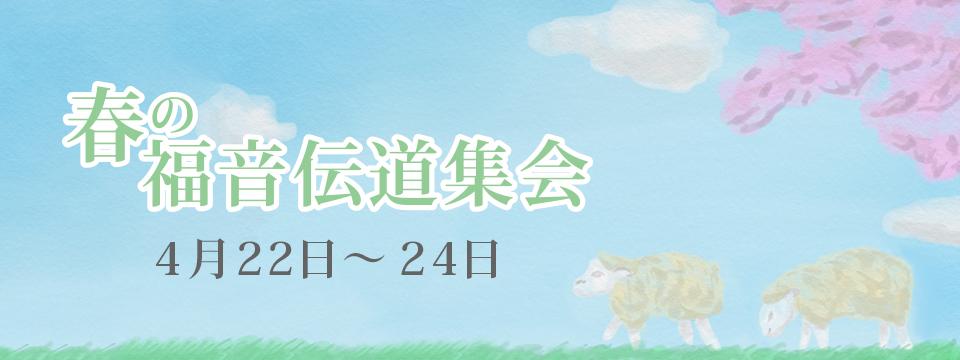 4月22日から24日に春の福音伝道集会が行われます。