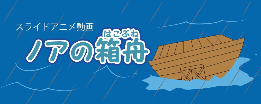 スライドアニメ ノアの箱舟