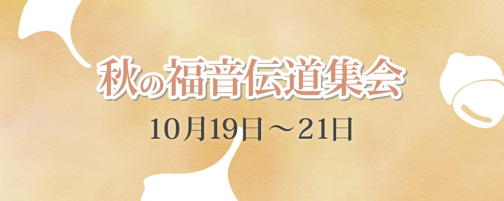 秋の福音伝道集会は10月19日から21日に行われます。