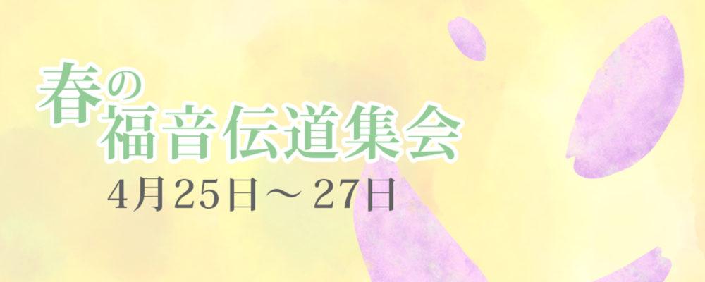 4月25日から27日に福音伝道集会が行われます。