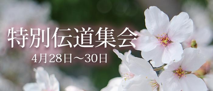 4月28日から30日に特別伝道集会が行われます。詳細は画像をクリックしてください。