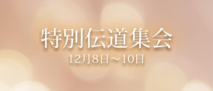 12月8日から10日に伝道集会を行います。詳細は画像をクリックしてください。