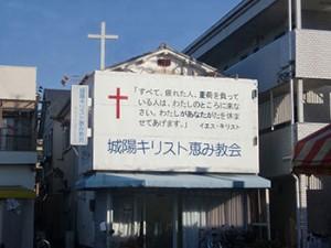 城陽キリスト恵み教会の外観写真
