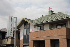 敦賀キリスト恵み教会の外観写真